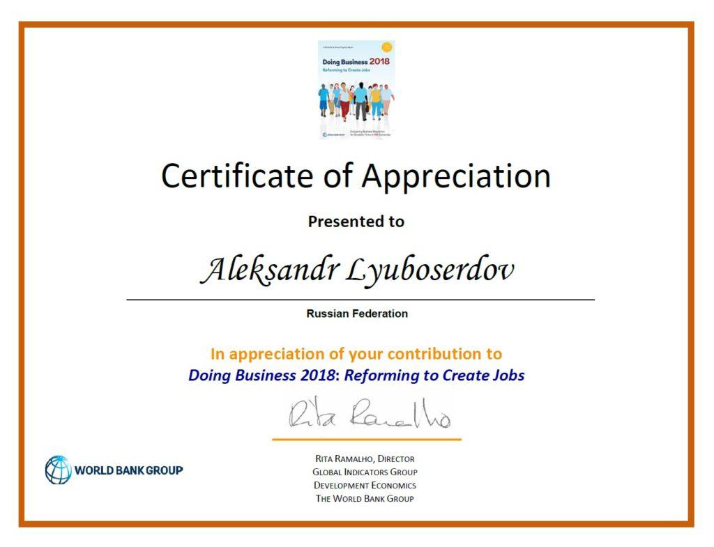 Сертификат Всемирного банка